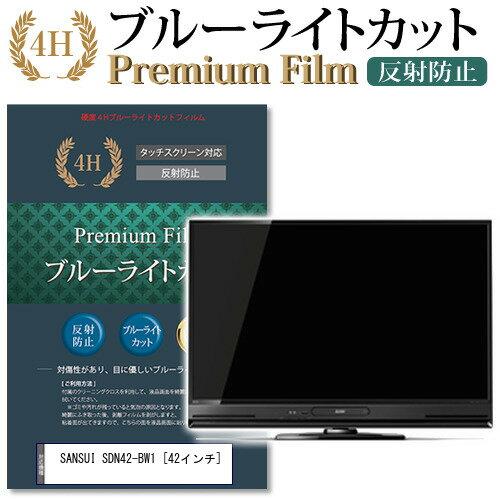 テレビ用アクセサリー, 液晶テレビ保護パネル SANSUI SDN42-BW1 42 TV