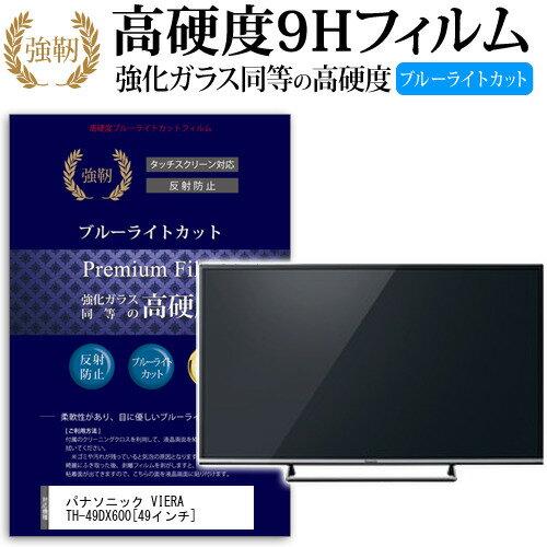 テレビ用アクセサリー, 液晶テレビ保護パネル 5 10 VIERA TH-49DX600 49 9H TV