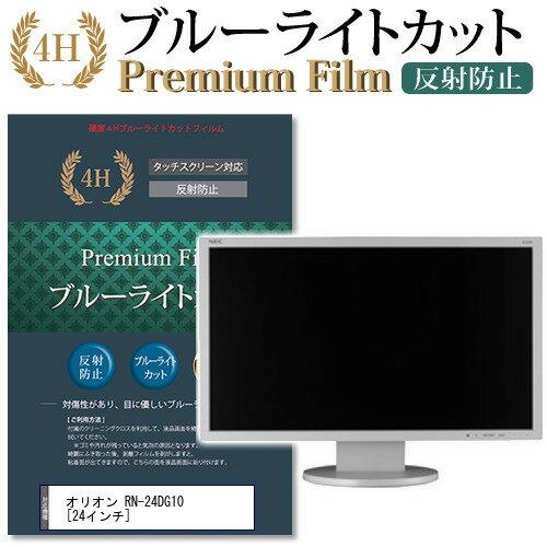 24V型 液晶テレビ RN-24DG10