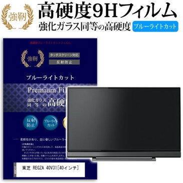 東芝 REGZA 40V31 [40インチ] 機種で使える 強化ガラス と 同等の 高硬度9H ブルーライトカット 反射防止 液晶TV 保護フィルム メール便送料無料
