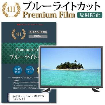 レボリューション ZM-K32TV[32インチ]機種で使える 強化ガラス と 同等の 高硬度9H ブルーライトカット 反射防止 液晶TV 保護フィルム メール便なら送料無料