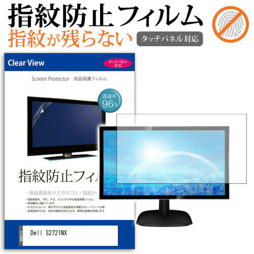 PCアクセサリー, 液晶保護フィルム Dell S2721NX 27