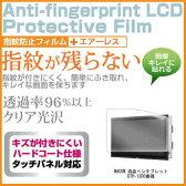 【メール便は送料無料】WACOM 液晶ペンタブレット DTH-1300[13.3インチ]タッチパネル対応 指紋防止 クリア光沢 液晶保護フィルム 画面保護 シート 液晶フィルム