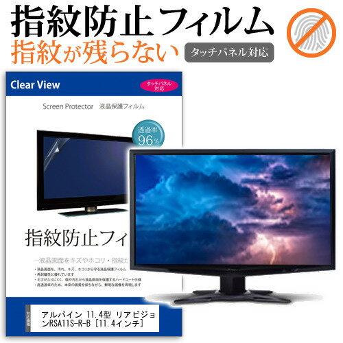 PCアクセサリー, 液晶保護フィルム  11.4 RSA11S-R-B 11.4