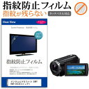 デジタルビデオカメラ SONY HDR-CX535 [3インチ] 機種で使える 指紋防止 クリア光沢 液晶保護フィルム メール便送料無料