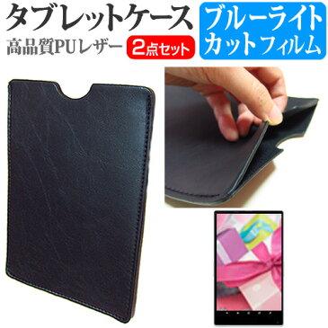 東芝 dynabook Tab S80[10.1インチ]機種で使える ブルーライトカット 指紋防止 液晶保護フィルム と タブレットケース セット ケース カバー 保護フィルム メール便なら送料無料