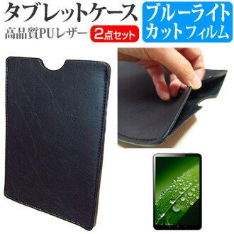 三星GALAXY Tab 10.1 LTE SC-01D[10.1英寸]藍光cut指紋防止液晶屏保護膜和平板電腦情况安排箱蓋保護膜