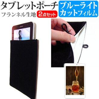 LG電子Qua tab PZ au[10.1英寸]藍光cut指紋防止液晶屏保護膜和平板電腦情况門安排箱蓋保護膜