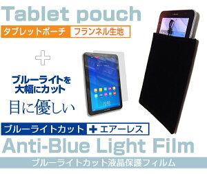 ASUSZenPad7.0Z370C-BK16[7インチ]で使える【ブルーライトカット・指紋防止機能付き液晶保護フィルムとタブレットポーチケースのセット】