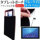 【メール便は送料無料】SONY Xperia Z4 Tablet Wi-Fiモデル SGP712JP/B[10.1インチ]ブルーライトカット 指紋防止 液晶保護フィルム と タブレットケース ポーチ セット ケース カバー 保護フィルム