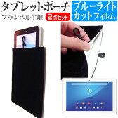 【メール便は送料無料】SONY Xperia Z4 Tablet Wi-Fiモデル SGP712JP/W[10.1インチ]ブルーライトカット 指紋防止 液晶保護フィルム と タブレットケース ポーチ セット ケース カバー 保護フィルム