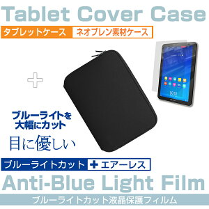 ASUSZenPad7.0Z370C-BK16[7インチ]で使える【ブルーライトカット・指紋防止機能付き液晶保護フィルムと低反発素材タブレットケースのセット】