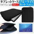 【メール便は送料無料】SONY Xperia Z4 Tablet Wi-Fiモデル SGP712JP/W[10.1インチ]ブルーライトカット 指紋防止 液晶保護フィルム と 低反発素材 タブレットケース セット ケース カバー 保護フィルム