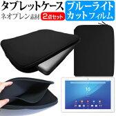【メール便は送料無料】SONY Xperia Z4 Tablet Wi-Fiモデル SGP712JP/W[10.1インチ]ブルーライトカット 指紋防止 液晶保護フィルム と ネオプレン素材 タブレットケース セット ケース カバー 保護フィルム