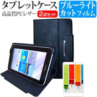 LG電子Qua tab PZ au[10.1英寸]藍光cut指紋防止液晶屏保護膜和有枱燈功能的平板電腦情况安排箱蓋保護膜