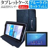 【メール便は送料無料】SONY Xperia Z4 Tablet Wi-Fiモデル SGP712JP/B[10.1インチ]ブルーライトカット 指紋防止 液晶保護フィルム と スタンド機能付き タブレットケース セット ケース カバー 保護フィルム