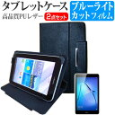 Huawei MediaPad T3 [8インチ] 機種で使