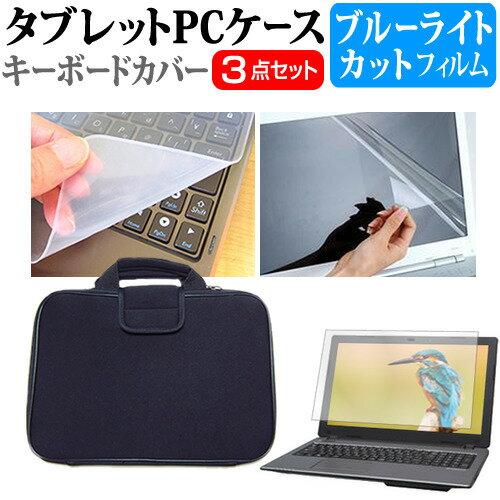 東芝dynabookRZ83 13.3インチ ブルーライトカット指紋防止液晶保護フィルムと衝撃吸収タブレットPCケースセットケー