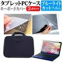 APPLE MacBook Pro 2017[13.3インチ]機種で使える ブルーライトカット 指紋防止 液晶保護フィルム と 衝撃吸収 タブレットPCケース セット ケース カバー 保護フィルム タブレットケース メール便なら送料無料
