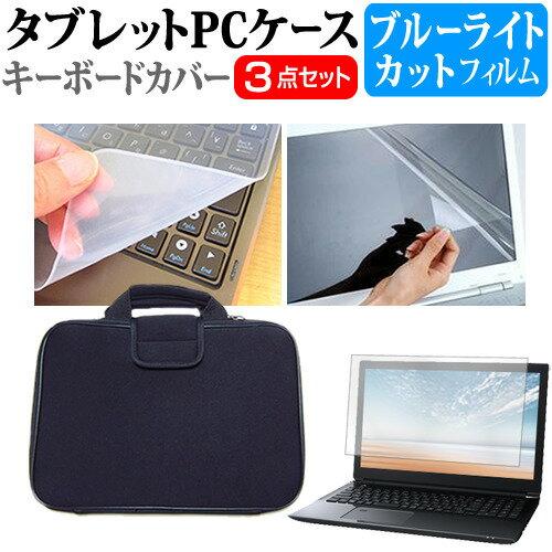 東芝dynabookR63 13.3インチ 機種で使えるブルーライトカット指紋防止液晶保護フィルムと衝撃吸収タブレットPCケース