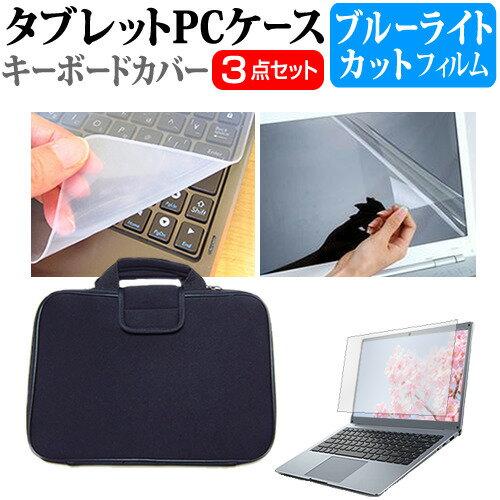 東芝dynabookV72 12.5インチ 機種で使えるブルーライトカット指紋防止液晶保護フィルムと衝撃吸収タブレットPCケース