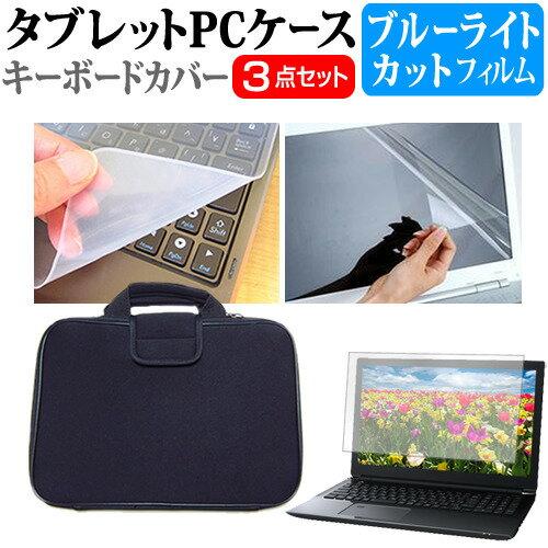 マイクロソフトSurfaceLaptop3 13.5インチ 機種で使えるブルーライトカット指紋防止液晶保護フィルムと衝撃吸収タブ