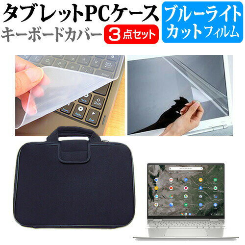 HPChromebookx36013c-ca0000シリーズ2020年版 13.5インチ 機種で使えるブルーライトカット指紋防止