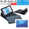 【メール便は送料無料】SONY Xperia Z4 Tablet Wi-Fiモデル SGP712JP/W[10.1インチ]ブルーライトカット 指紋防止 液晶保護フィルム と ワイヤレスキーボード機能付き タブレットケース bluetoothタイプ セット ケース カバー 保護フィルム ワイヤレス