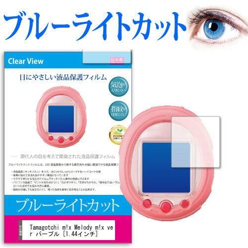 PCアクセサリー, 液晶保護フィルム 25 10 Tamagotchi m!x Melody m!x ver 1.44 2