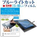 APPLE iPad Pro [9.7インチ] 機種で使える ペーパーライク 指紋防止 ブルーライトカット ノングレア 液晶保護フィルム ペンタブレット用フィルム メール便送料無料の商品画像