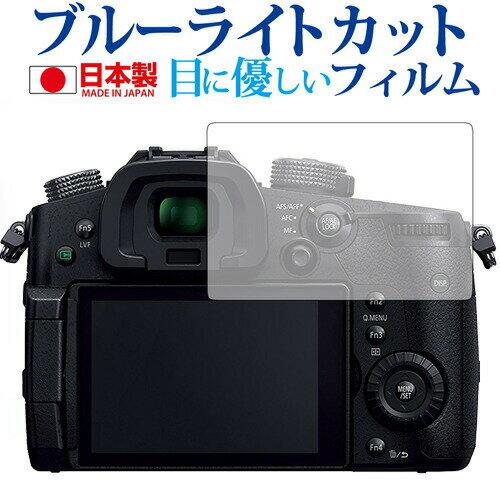 スマートフォン・携帯電話アクセサリー, 液晶保護フィルム Panasonic LUMIX GH5