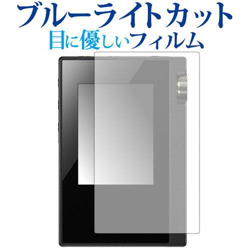 Onkyo rubato DP-S1A DP-S1 Pioneer private XDP-20 XDP-30R専用 ブルーライトカット 日本製 反射防止 液晶保護フィルム 指紋防止 気泡レス加工 液晶フィルム メール便送料無料
