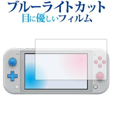 Nintendo Switch Lite ザシアン・ザマゼンタ 専用 ブルーライトカット 日本製 反射防止 液晶保護フィルム 指紋防止 気泡レス加工 液晶フィルム メール便送料無料 母の日 プレゼント 実用的
