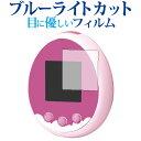 Tamagotchi meets (たまごっちみーつ) 2枚組 / 専用 ブルーライトカット 日本製 ...