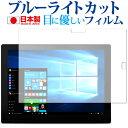 Lenovo ThinkPad X1 Tablet (2017モデル) 専用 ブルーライトカット 反射防止 液晶保護フィルム 指紋防止 気泡レス加工 液晶フィルム メール便送料無料