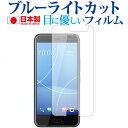 HTC U11 life専用 ブルーライトカット 反射防止