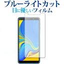 Samsung Galaxy A7 専用 ブルーライトカット