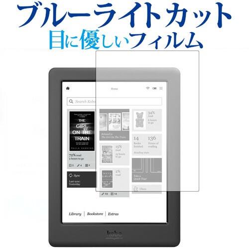 タブレットPCアクセサリー, タブレット用液晶保護フィルム  Kobo Glo HD