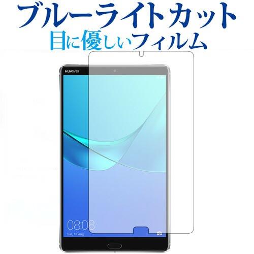 タブレットPCアクセサリー, タブレット用液晶保護フィルム HUAWEI MediaPad M5