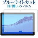 HUAWEI MediaPad M5 lite 10.1 専