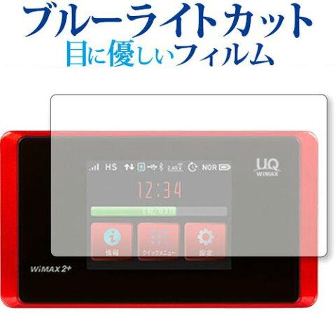 Speed Wi-Fi NEXT WX05専用 ブルーライトカット 日本製 反射防止 液晶保護フィルム 指紋防止 気泡レス加工 液晶フィルム メール便送料無料
