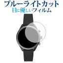 FOSSIL Sport Smartwatch (FTW40シリーズ用) 専用 ブルーライトカット 日本製 反射防止 液晶保護フィルム 指紋