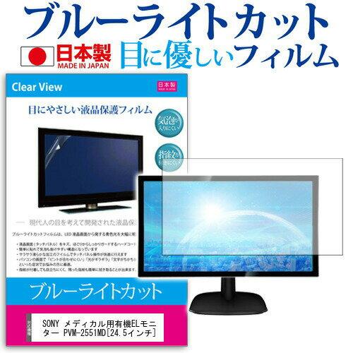 PCアクセサリー, 液晶保護フィルム 20 10SONY EL PVM-2551MD 24.5