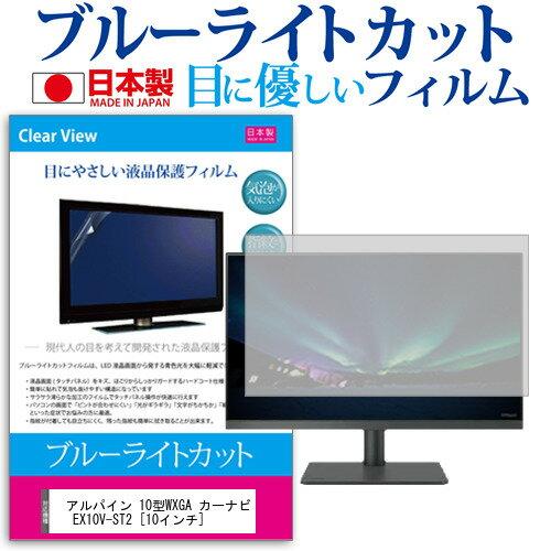 PCアクセサリー, 液晶保護フィルム  10WXGA EX10V-ST2 10