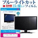 HP Compaq LE2002x [20インチ] ブルーライトカット 日本製 反射防止 液晶保護フィルム 指紋防止 気泡レス加工 液晶フィルム メール便送料無料