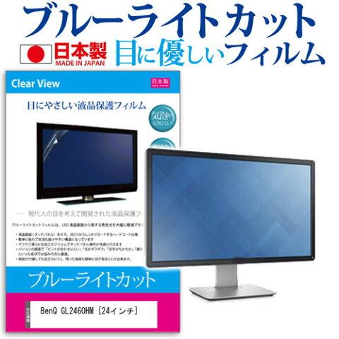 (1日 最大P5倍以上) BenQ GL2460HM [24インチ] ブルーライトカット 日本製 反射防止 液晶保護フィルム 指紋防止 気泡レス加工 液晶フィルム メール便送料無料