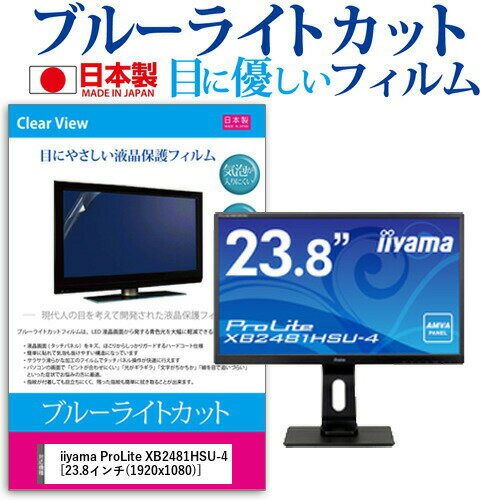 PCアクセサリー, 液晶保護フィルム iiyama ProLite XB2481HSU-4 23.8