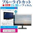 HP 27f 4k Display 27インチ ブルーライト