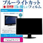 アルパイン 10.2型 リアビジョン TMX-R3000S [10.2インチ] ブルーライトカット 日本製 反射防止 液晶保護フィルム 指紋防止 気泡レス加工 液晶フィルム メール便送料無料