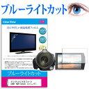 デジタルビデオカメラ SONY HDR-CX535 [3インチ] 機種で使える ブルーライトカット 反射防止 指紋防止 気泡レス 抗菌 液晶保護フィルム メール便送料